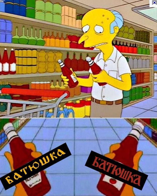 Батюшка Simpson